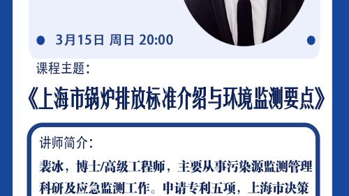 《上海市锅炉排放标准介绍与环境监测要点》